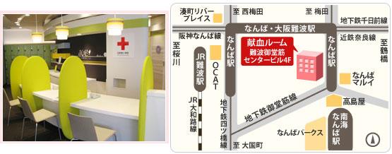 まいどなんば献血ルーム