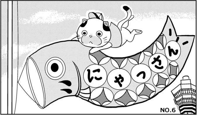 にゃっさん6話ーtobira