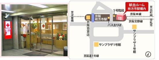 京阪枚方市駅献血ルーム