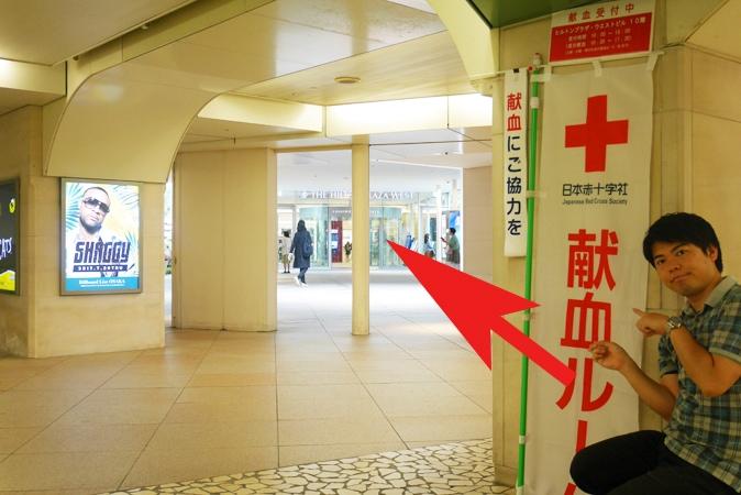 西梅田 献血 (29)