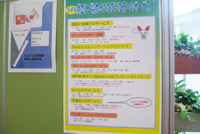 西梅田 献血 (12)