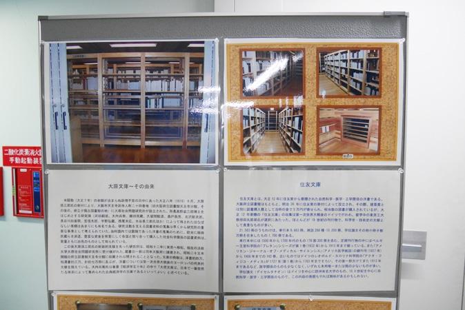 府立中央図書館 (65)