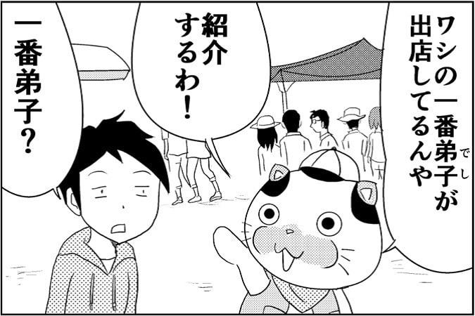 にゃっさん6話ー③