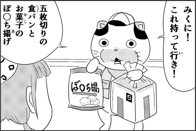 にゃっさん 9-6