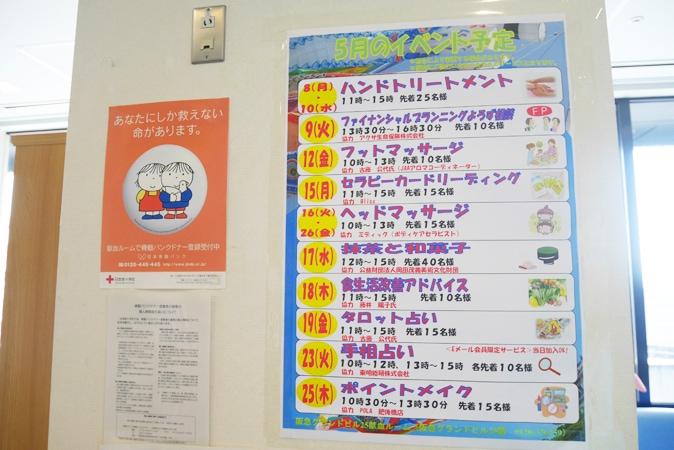 阪急グランド 献血 (12)