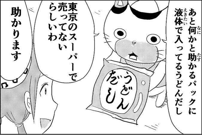 にゃっさん 9-7