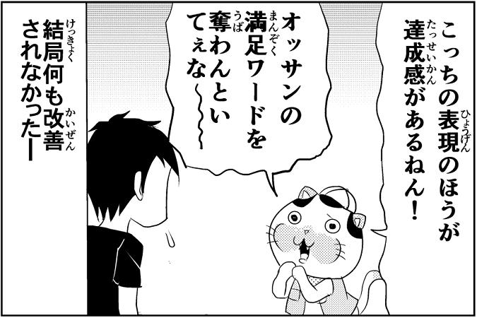 にゃっさん10-22