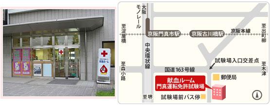 門真献血ルーム