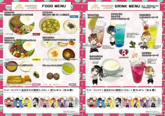 love_menu 1