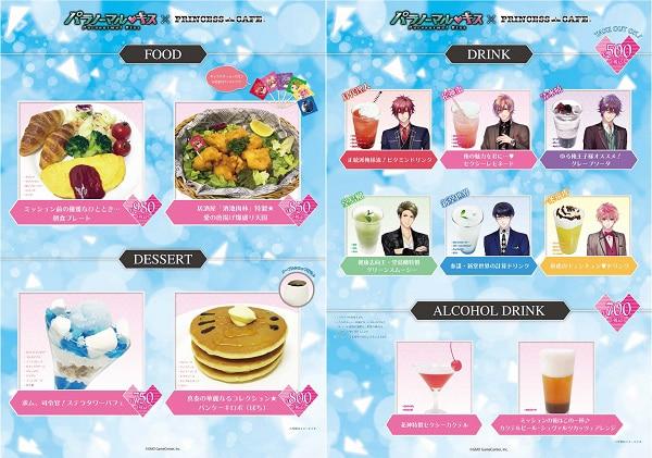 para_food11