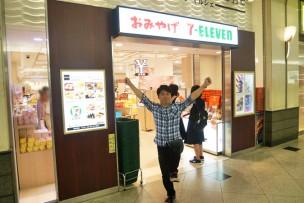 おみやげ 7イレブン-(1)