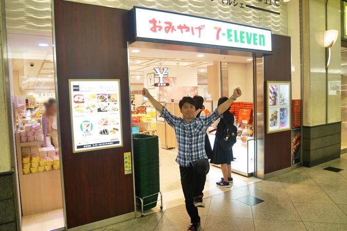 大阪土産も充実!大阪駅ナカ&すぐそばのコンビニ情報!