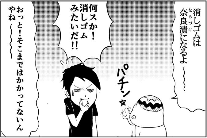 にゃっさん11-16