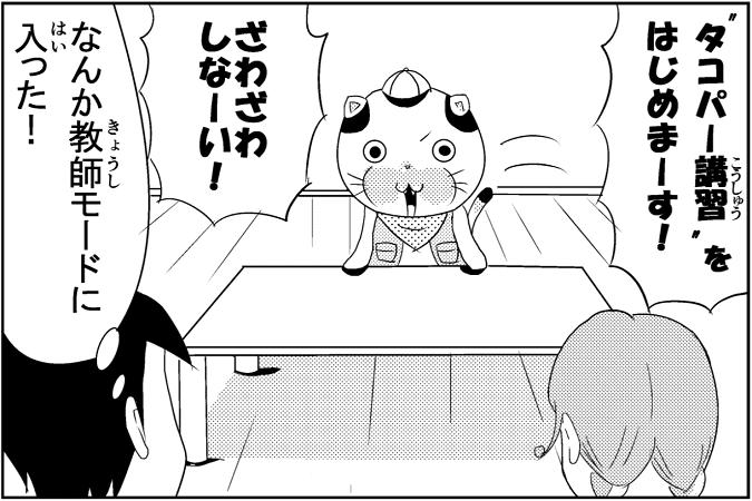 にゃっさん14-7