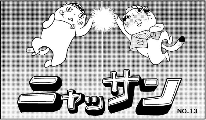 にゃっさん13-1