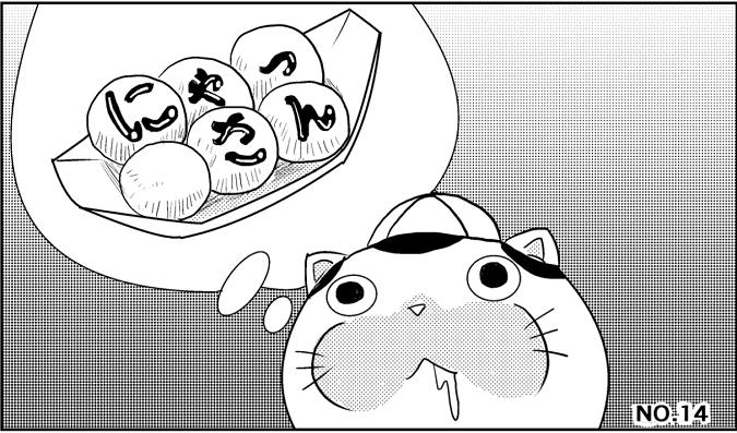 にゃっさん14-1