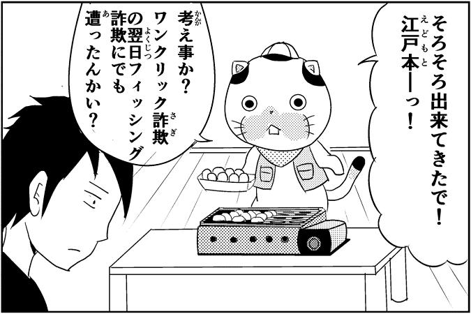 にゃっさん14-19