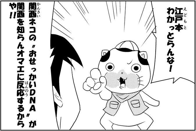 にゃっさん14-21