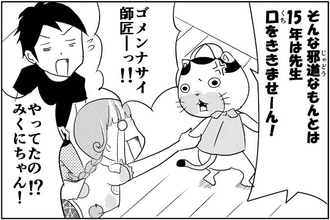 にゃっさん14-17