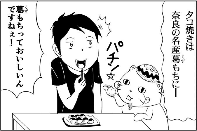 にゃっさん11-15