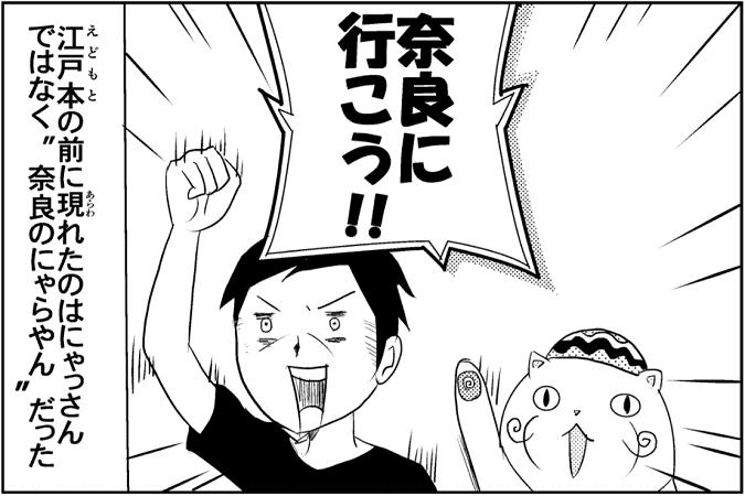 にゃっさん11-21