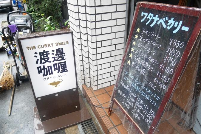 渡邊カリー (1)