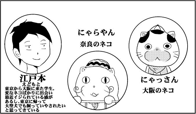 にゃっさん13-2