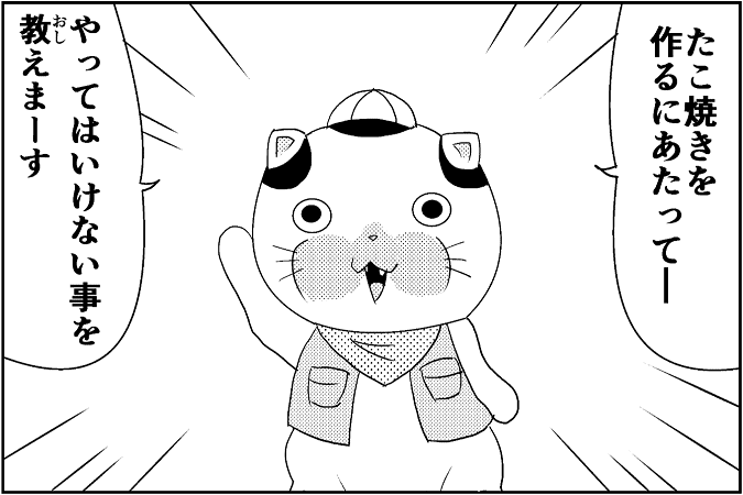 にゃっさん14-9