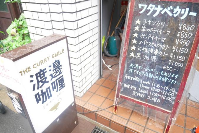 渡邊カリー (4)