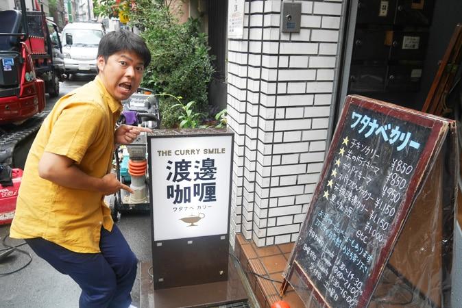 渡邊カリー (2)