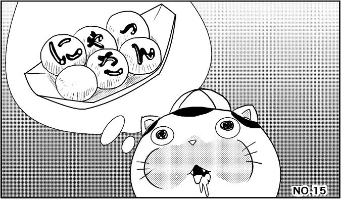 にゃっさん15-2