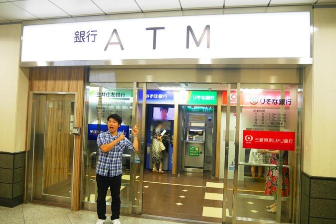 大阪駅内&周辺ビル銀行ATM情報!営業時間&手数料まとめ