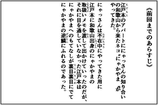 にゃっさん18-3