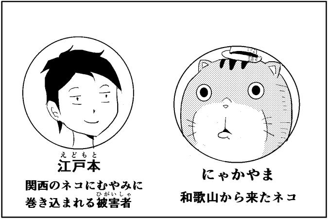 にゃっさん18-1
