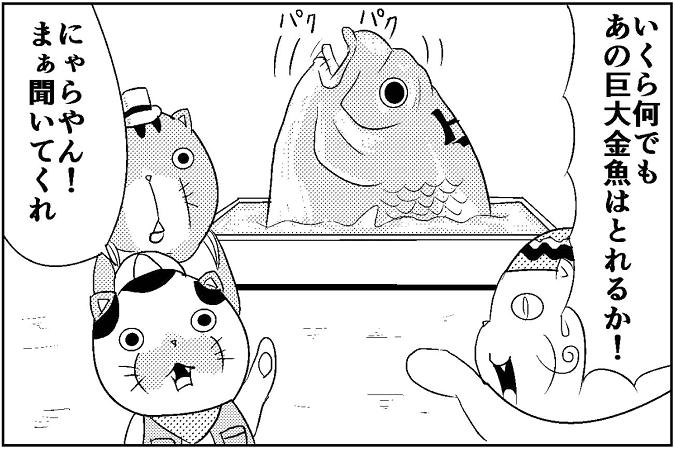 にゃっさん21-5