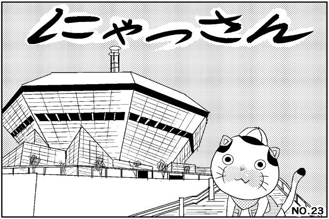 にゃっさん23-1