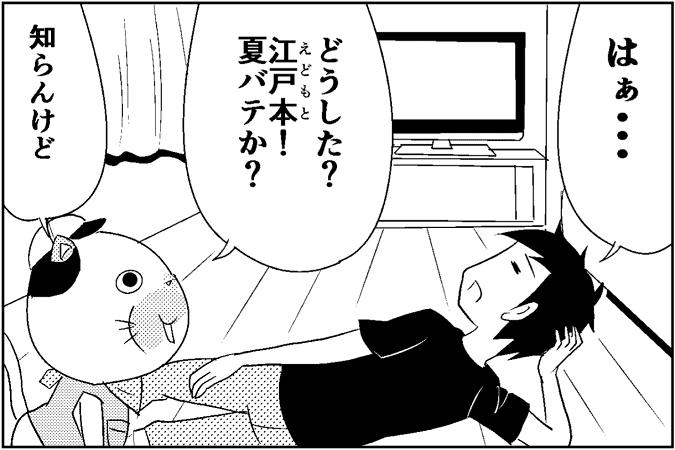 にゃっさん22-3