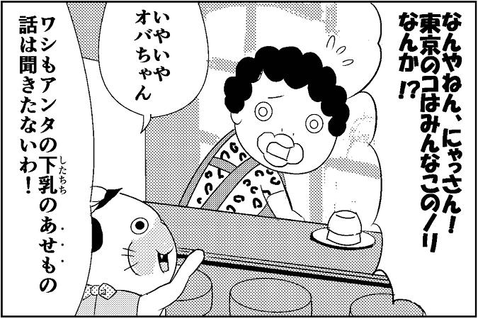 にゃっさん23-8
