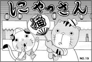 にゃっさん19-1