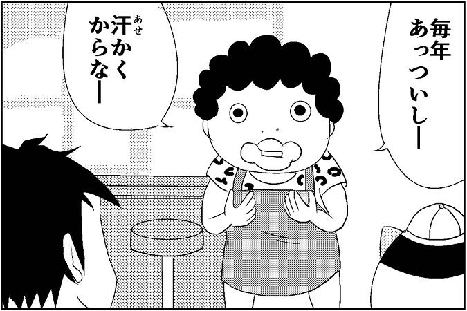 にゃっさん23-4