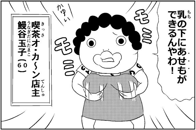 にゃっさん23-5