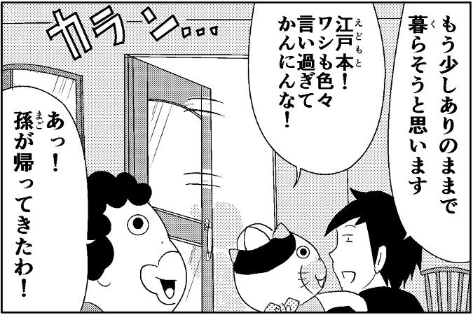 にゃっさん23-19
