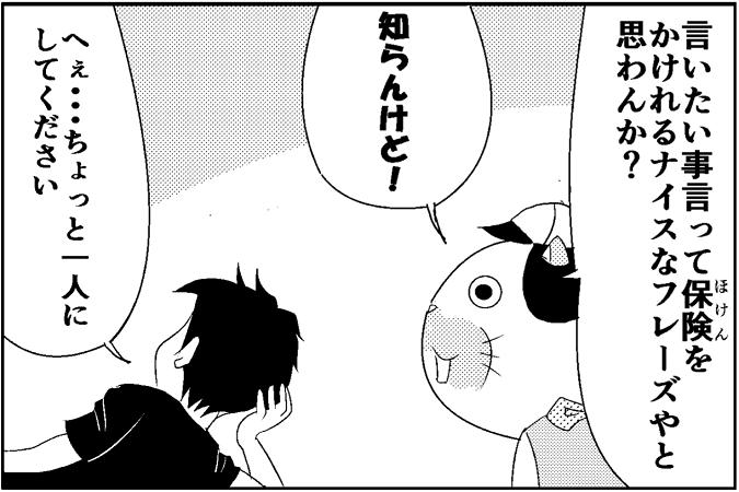にゃっさん22-5
