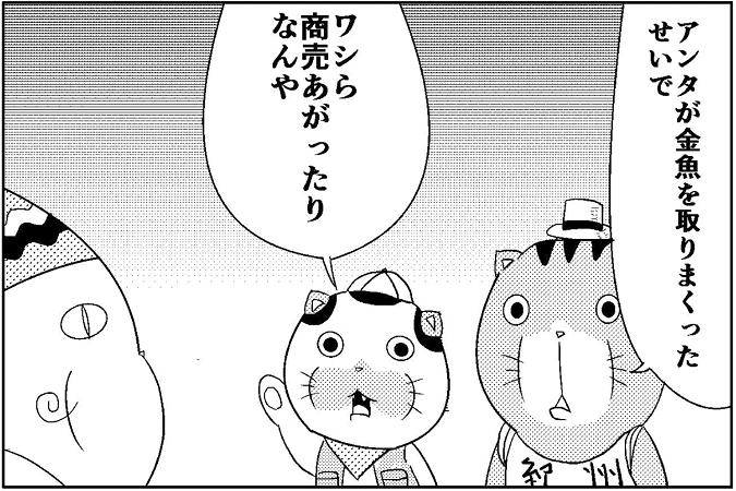 にゃっさん21-6