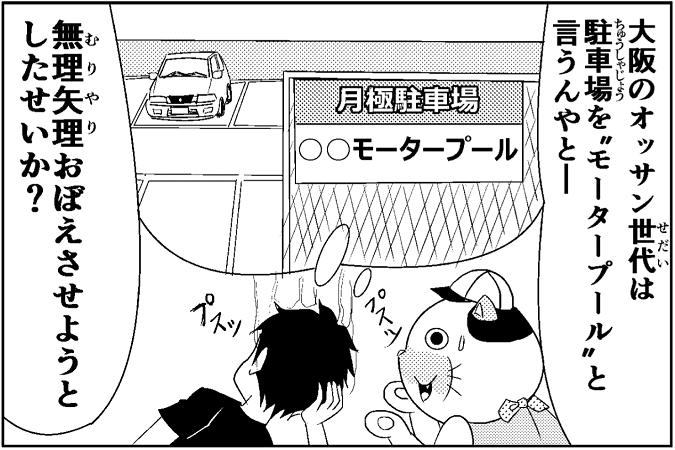 にゃっさん22-10