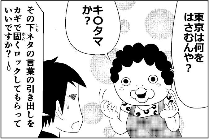 にゃっさん23-11