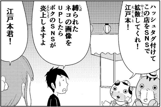 にゃっさん20-4