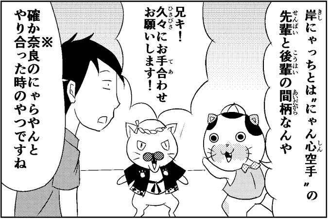 にゃっさん24-8