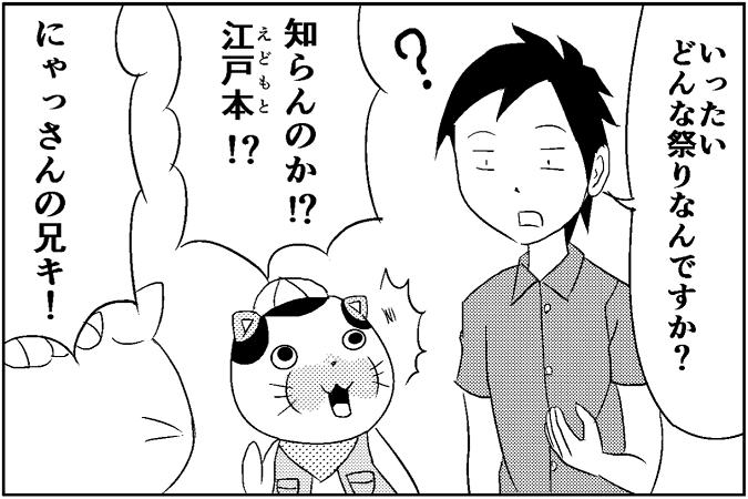 にゃっさん24-5