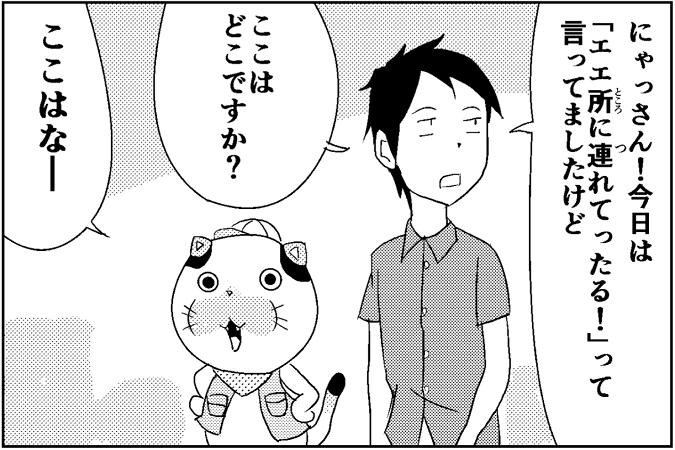 にゃっさん24-3